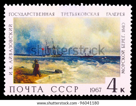 """USSR - CIRCA 1967: A stamp printed in the USSR shows a painting """"Seascape"""" by Ivan Aivazovsky, series, circa 1967 - stock photo"""