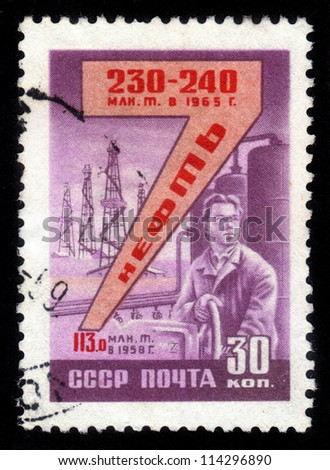 USSR - CIRCA 1959: A stamp printed in the USSR shows a plan for oil production in the USSR, circa 1959