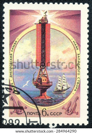 "USSR-CIRCA 1984: A stamp printed in the USSR, shows a series of images ""Lighthouses"", circa 1984 - stock photo"