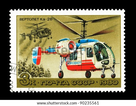 USSR - CIRCA 1980: A stamp printed in the USSR, shows helicopter Ka-26,  circa 1980