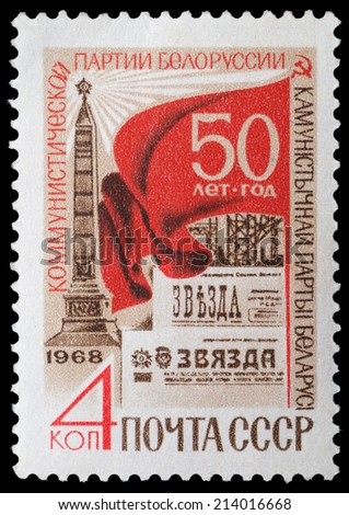 USSR - CIRCA 1968: A stamp printed in the USSR shows monument of the Communist Party of Belarus, circa 1968