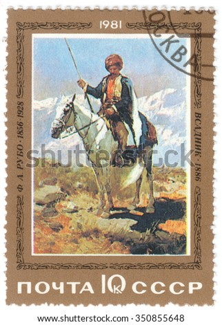 USSR - CIRCA 1981: A stamp printed in the USSR, shows paint by artist F.Rubo - Rider, circa 1981 - stock photo