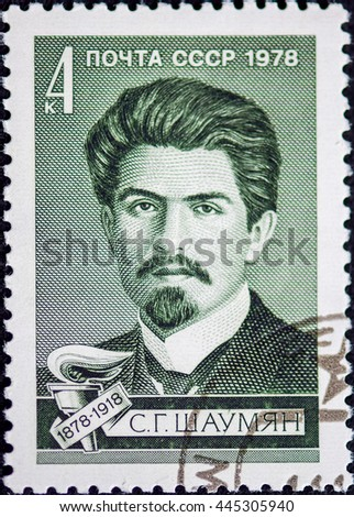 USSR - CIRCA 1978: A stamp printed in the USSR, shows portrait Stepan Shaumyan (1878 - 1918) - revolutionary and politician, first Chairman of the Baku Council of people's Commissars, circa 1978 - stock photo