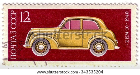 USSR - CIRCA 1975: A stamp printed in the USSR shows soviet automobile Car KIM - 10, 1940, Development of Russian automotive industry, series, circa 1975 - stock photo