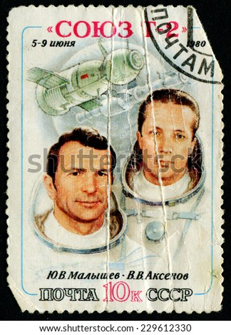 USSR - CIRCA 1980: A stamp printed in the USSR shows Soviet cosmonauts Malyshev and Aksenov and spacecraft Soyuz T-2, circa 1980. - stock photo