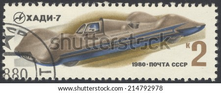 USSR - CIRCA 1980: A stamp printed in the USSR shows Soviet sport car Hadi - 7, series, circa 1980 - stock photo