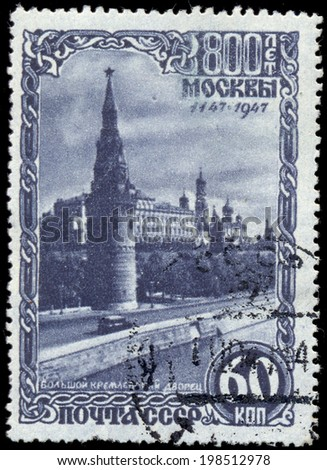 USSR - CIRCA 1947: A Stamp printed in the USSR shows the Big Kremlin Palace. the 800 anniversary of Moscow, circa 1947