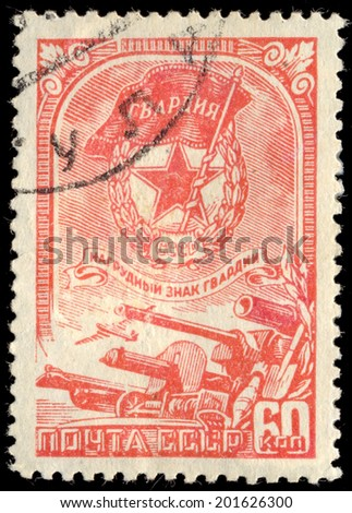USSR - CIRCA 1945: A Stamp printed in the USSR shows the guards breastplate, circa 1945 - stock photo