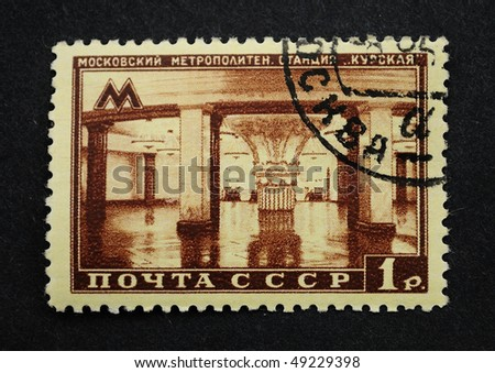 "USSR - CIRCA 1947: A Stamp printed in the USSR shows the Moscow underground of a name of V.I.Lenina, station ""Kursk"", circa 1947"