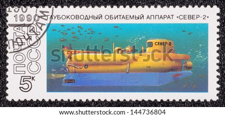 USSR - CIRCA 1990: A stamp printed in the USSR, shows the Server-2 submarine deep underwater submersible, circa 1990 - stock photo