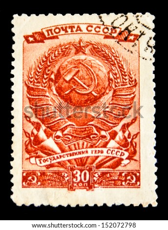 USSR - CIRCA 1945: A Stamp printed in the USSR shows the state Emblem of the USSR, circa 1945 - stock photo