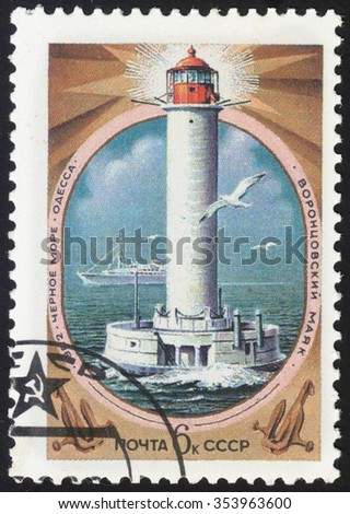 """USSR - CIRCA 1982: A stamp printed in the USSR, shows Vorontsov lighthouse, with the inscription """"The Black Sea, Odessa"""", from the series """"Lighthouses"""", circa 1982  - stock photo"""
