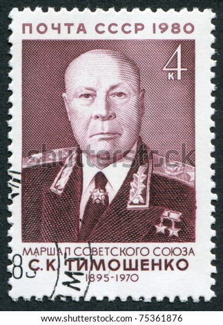 USSR-CIRCA 1980: A stamp printed in the USSR, the portrait of Marshal Timoshenko, circa 1980