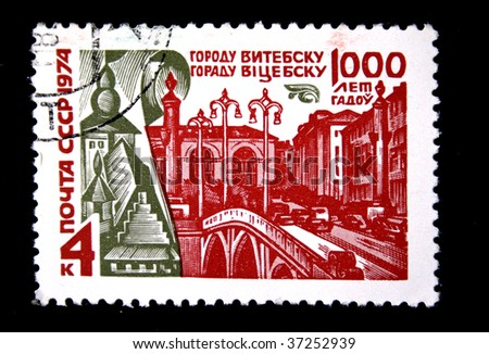 USSR - CIRCA 1974: A stamp printed in tne USSR devoted 1000 years of Vitebsk city, circa 1974