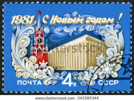 USSR - CIRCA 1980: A stamp printed in Union of Soviet Socialist Republics, shows Savior Spasski Tower, Kremlin, devoted New Year 1981, circa 1980 - stock photo