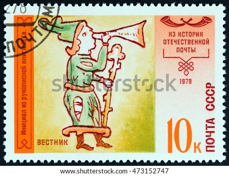 "USSR - CIRCA 1978: A stamp printed in USSR from the ""History of the Russian Posts"" issue shows Messenger with trumpet, circa 1978."