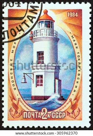 "USSR - CIRCA 1984: A stamp printed in USSR from the ""Lighthouses "" 3rd issue shows Tokarevsky lighthouse, circa 1984. - stock photo"