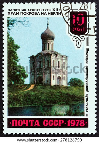 "USSR - CIRCA 1978: A stamp printed in USSR from the ""Masterpieces of Old Russian Culture "" issue shows Church of the Intercession of River Nerl (Bogolyubovo, 12th century, circa 1978."