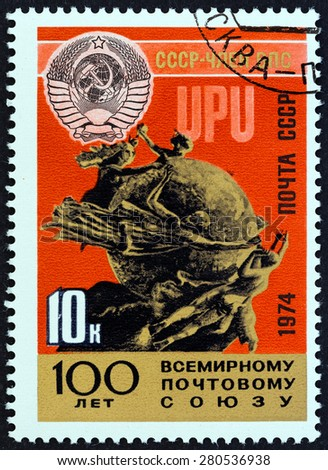USSR - CIRCA 1974: A stamp printed in USSR issued for the Centenary of U.P.U. shows  Soviet Crest and U.P.U. Monument, Berne, circa 1974. - stock photo