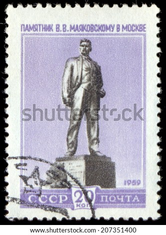 "USSR - CIRCA 1959: A stamp printed in USSR (Russia) shows a Mayakovsky monument in Moscow with the inscription ""Mayakovsky monument in Moscow"" from the series ""Monuments&quo t;, circa 1959 - stock photo"