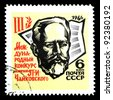 "USSR - CIRCA 1966: A stamp printed in USSR (Russia) shows Book Cover ""Memories of Tchaikovsky"" with inscription and name of series ""III International competition behalf of PI Tchaikovsky"", circa 1966 - stock photo"