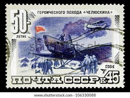 "USSR - CIRCA 1984: A stamp printed in USSR (Russia) shows plane, rescue crew with inscription and name of series ""50th Anniversary of Tchelyuskin Arctic Expedition"", circa 1984"