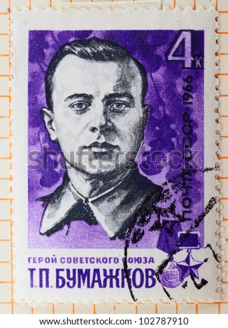 "USSR - CIRCA 1966: A stamp printed in USSR (Russia) shows Portrait of Bumazhkov and Hero Star with the inscription ""T. P. Bumazhkov"" from the series ""Hero of the Soviet Union: Partisans"", circa 1966"