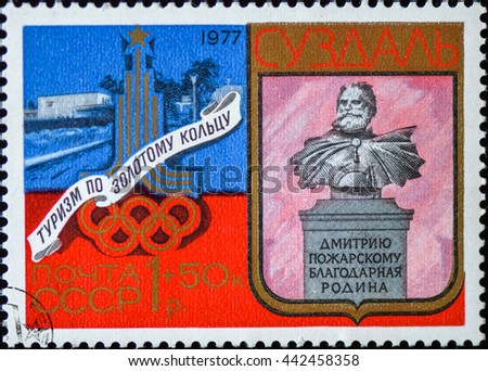 USSR - CIRCA 1977: A stamp printed in USSR shaws the monument to Dmitry Pozharsky from a grateful Motherland in the Suzdal-city, Tourism to the Golden Ring, circa 1977 - stock photo