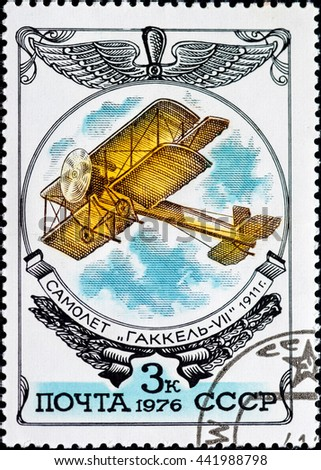 USSR - CIRCA 1976: A stamp printed in USSR shows a Gakkel VII, Russian Biplane from 1911, circa 1976. - stock photo