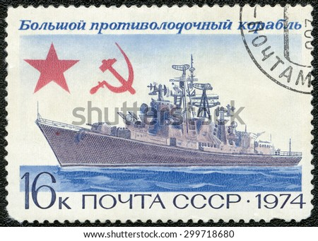 USSR - CIRCA 1974: A stamp printed in USSR shows Antisubmarine destroyer and helicopter, series Soviet Warships, circa 1974 - stock photo