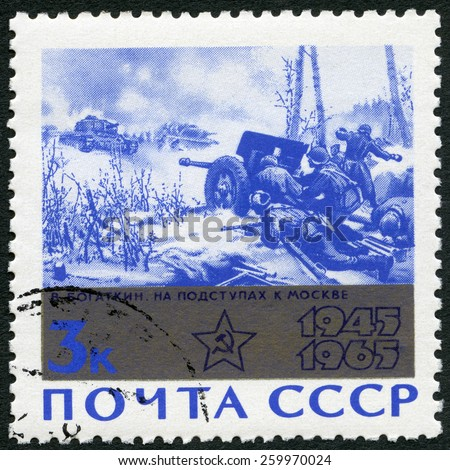 "USSR - CIRCA 1965: A stamp printed in USSR shows ""Attack on Moscow"" by V. Bogatkin, devoted 20th Anniversary of the end of World War II, circa 1965 - stock photo"