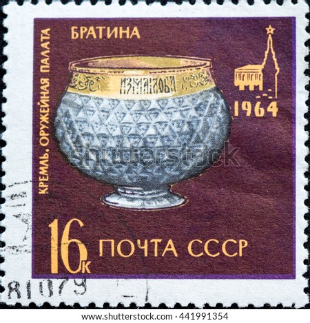 USSR - CIRCA 1964: A stamp printed in USSR shows Bratina - a vessel for drinking, from series Armory Museum Kremlin,circa 1964 - stock photo