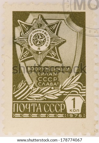 USSR - CIRCA 1976: A stamp printed in USSR shows coutry simbol, 5 point star, circa 1976