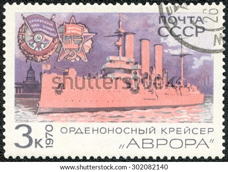 USSR - CIRCA 1970: A stamp printed in USSR shows Cruiser Aurora, series Soviet Warships, circa 1970 - stock photo