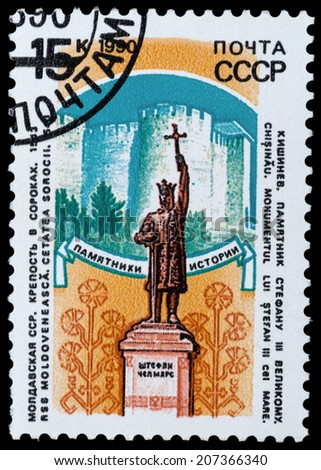 "USSR - CIRCA 1990: A stamp printed in USSR, shows Fortress in Soroca, Moldova, series ""Historic Monuments"", circa 1990 - stock photo"