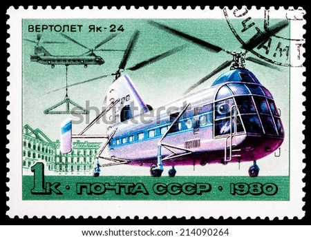 USSR - CIRCA 1980: A stamp printed in USSR, shows helicopter Yak-24, series, circa 1980   - stock photo