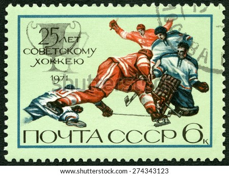USSR - CIRCA 1971: A stamp printed in USSR shows Ice Hockey player, 25th anniversary of Soviet ice hockey, circa 1971