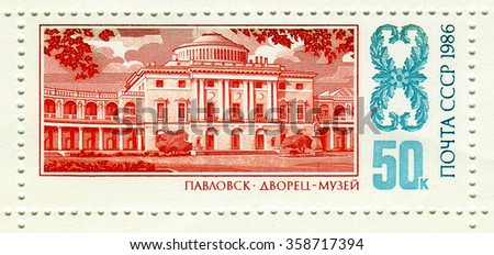 USSR - CIRCA 1986: A stamp printed in USSR shows image of the Pavlovsk Palace is an 18th-century Russian Imperial residence built by Paul I of Russia in Pavlovsk, within Saint Petersburg, circa 1986. - stock photo