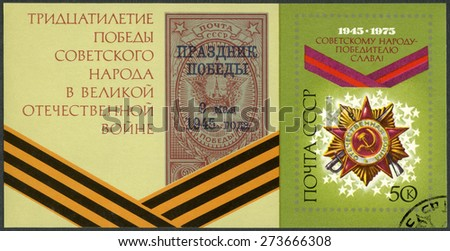 USSR - CIRCA 1975: A stamp printed in USSR shows Order of Victory, Patriotic War and World War II victory, 30th anniversary, circa 1975 - stock photo