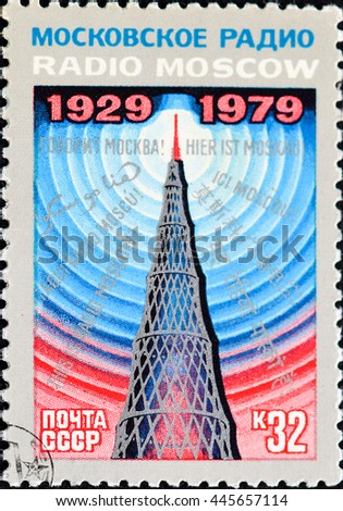 USSR - CIRCA 1979: A stamp printed in USSR, shows radio tower in Shabolovka, Moscow, 50th anniversary Radio Moscow, circa 1979, circa 1979 - stock photo