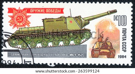 "USSR - CIRCA 1984: A stamp printed in USSR shows series stamp- ""Weapon of victory"", circa 1984   - stock photo"