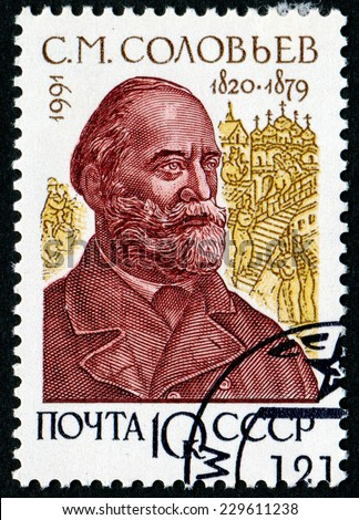 USSR - CIRCA 1991: A stamp printed in USSR shows Soloviev (1820-1879), series Russian Historians, circa 1991 - stock photo