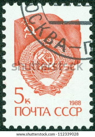 "USSR - CIRCA 1988: A stamp printed in USSR shows State Emblem and flag of the Soviet Union , series ""Emblem"" , circa 1988"