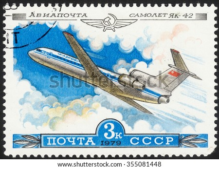 "USSR - CIRCA 1979: A Stamp printed in USSR shows the Aeroflot Emblem and aircraft with the inscription ""Airmail, Aircraft YAK-42"", from the series ""History of the Soviet aircraft industry"", circa 1979 - stock photo"