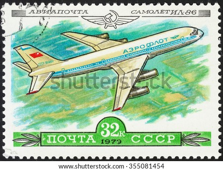 "USSR - CIRCA 1979: A Stamp printed in USSR shows the Aeroflot Emblem and aircraft with the inscription ""Airmail, Aircraft Il-86"", from the series ""History of the Soviet aircraft industry"", circa 1979 - stock photo"