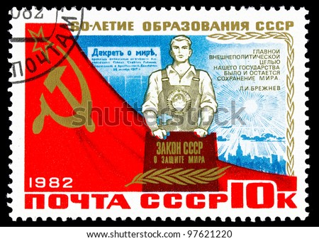 USSR - CIRCA 1982: A stamp printed in USSR, 60th anniversary of USSR, Decree on Peace, hammer and sickle, circa 1982 - stock photo