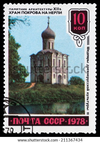 USSR - CIRCA 1978: A stamp printed in USSR - the church of the XII century, circa 1978