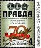 "USSR - CIRCA 1982: A stamp shows image celebrating 70 years of the Communist ""Pravda"" newspaper, circa 1982. - stock photo"