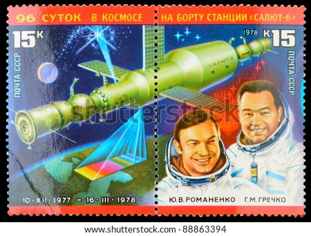 USSR - CIRCA 1978: An airmail stamp printed in USSR shows a space ship and spacemans: U.Romanenko and G.Grechko, series, circa 1978. - stock photo
