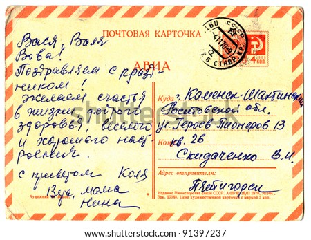 USSR - CIRCA 1970: Back side of Greeting postcard in honor of the Great October Socialist Revolution. USSR, circa 1970.